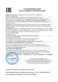 Сертификат на соответствие нормам технического регламента таможенного союза (EAC)